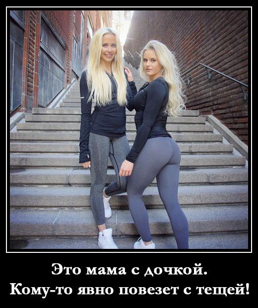 демотиваторы для девушек