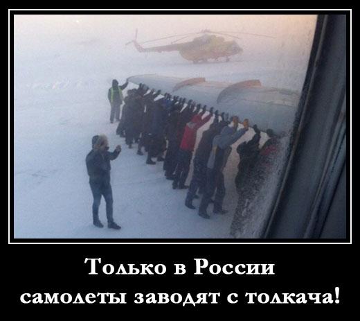 Только в России самолеты заводят с толкача!
