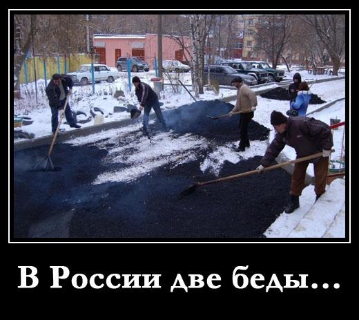 В России две беды…