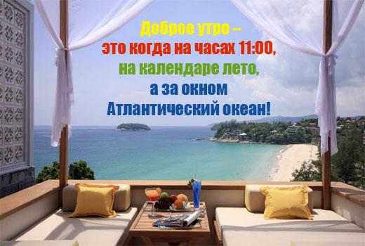 http://prikolandia.ru/images/pictures_morning_1_10.jpg