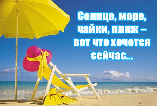 Солнце, море, чайки, пляж – вот что хочется сейчас…