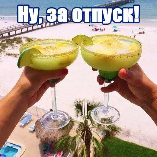 Ну, за отпуск!
