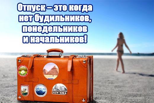 Отпуск – это когда нет будильников, понедельников и начальников!